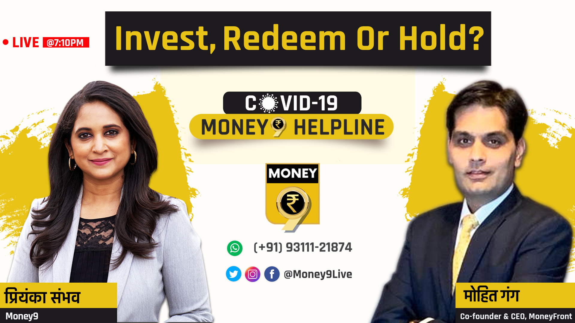Invest, Redeem Or Hold? What should be your investment strategy right now? At 7:10 pm, Priyanka Sambhav will be in conversation with Mohit Gang, founder